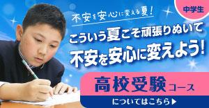 高校受験コース
